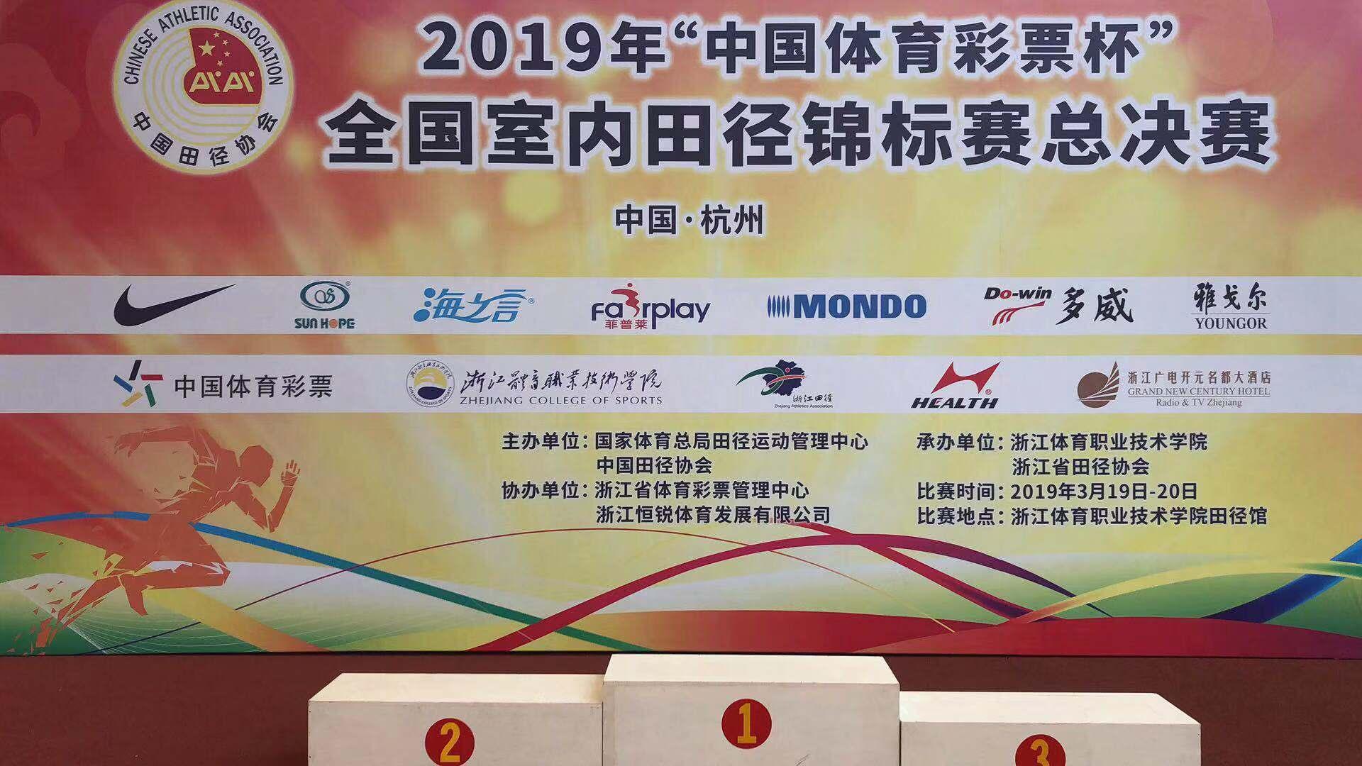 """2019年""""中国体育彩票杯""""全国室内田径锦标赛总决赛"""