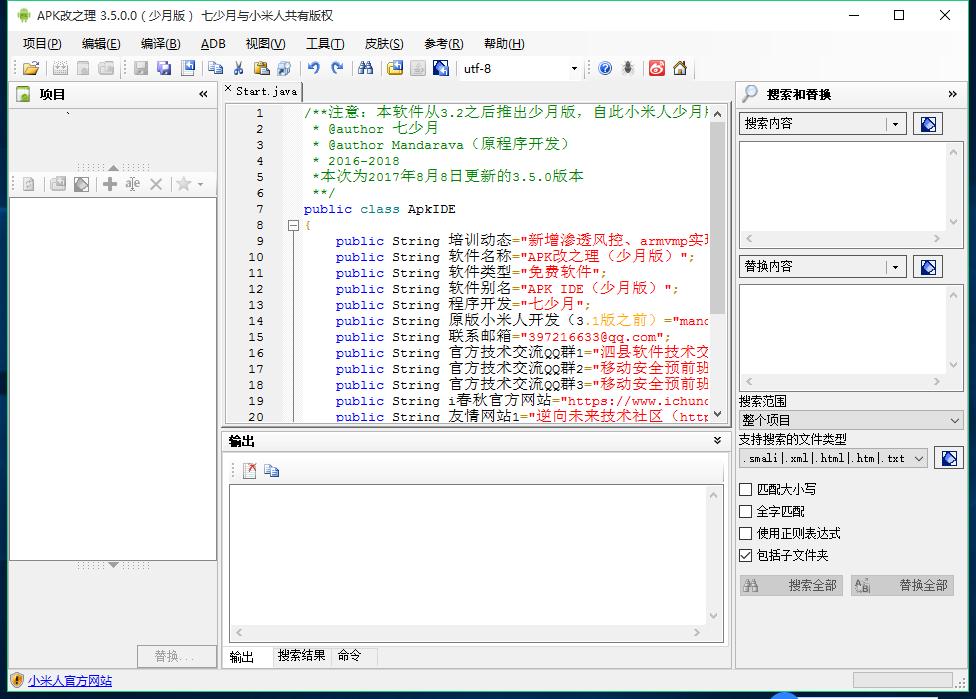APKIDE改之理3.5.0少月增强版