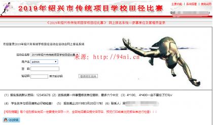 2019年绍兴市传校田径比赛报名截止数据汇总