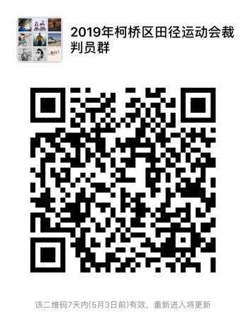 2019年柯桥区中小学生田径运动会微信群