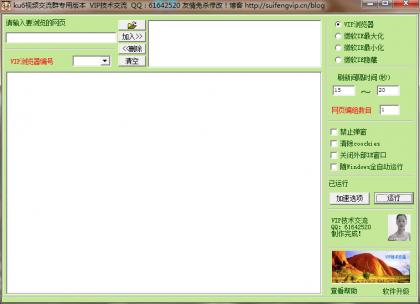 网页刷新VIP软件
